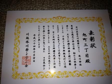 川越氷川祭を学ぶ会より表彰状を頂きました